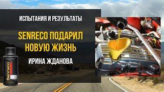 Senreco подарил новую жизнь автомобилю. Ирина Жданова