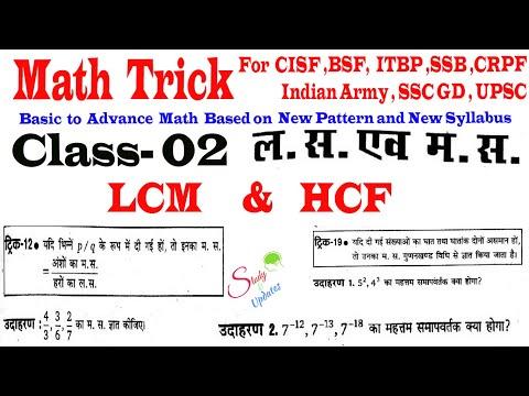 CISF Maths tricks Class -02 ,LCM and HCF,ल.स. और म.स., BSF ,SSC GD ,by Raj kamal Sir