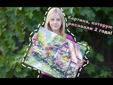 КАРТИНА, КОТОРУЮ РИСОВАЛИ 2 ГОДА!