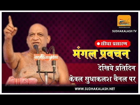 Mangal Pravachan 18 Oct 2019