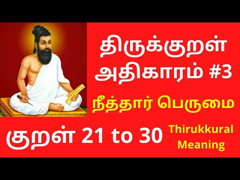திருக்குறள்: அதிகாரம் #3  நீத்தார் பெருமை - குறள் 21 to 30 | Thirukkural in Tamil with Meaning