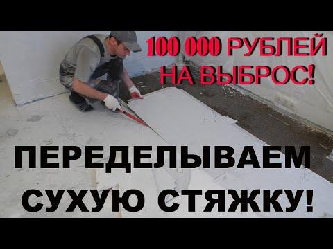 100 000 РУБЛЕЙ НА ВЫБРОС! ПЕРЕДЕЛЫВАЕМ СТЯЖКУ ЗА ДИЛЕТАНТАМИ!