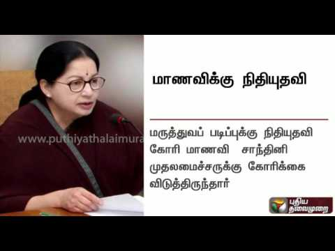 Chief-minister-Jayalalithaa-undertakes-to-meet-the-educational-expenses-of-medical-student