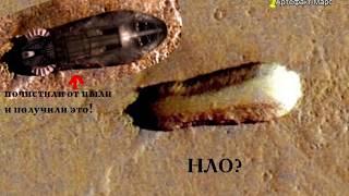 Сенсационные кадры с Марса!Смотреть всем!Новые загадки Марса!