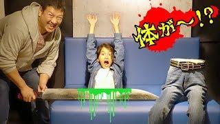 再アップ☆え!?体が真っ二つ!!!☆横浜大世界アートリックミュージアム☆himawari-CH