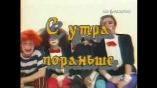 """""""С утра пораньше"""", заставка 1993 (раритет)"""