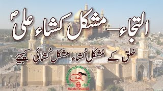 Ilteja Moula Ali (as):- Khalq Ke Mushkil Kusha   - YouTube