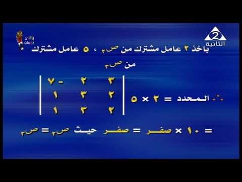 رياضة 3 ثانوي جبر ( المحددات ) أ جمال عبد العزيز 19-06-2019