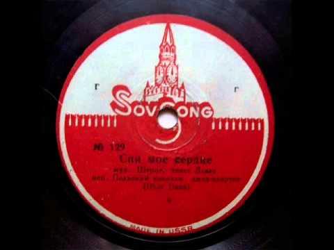 Chor Dana - Spij, moje serce (Tango) - Moscow, 1934