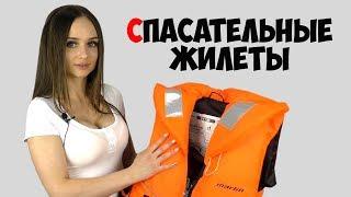 Спасательные жилеты для лодок в тольятти