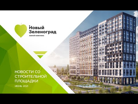 Ход строительства,  июнь 2021 г.
