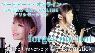 Gambar cover 【ソードアート・オンライン アリシゼーション】ReoNa - forget-me-not (Nine Universe feat.桿子 Drumstick) / SAO