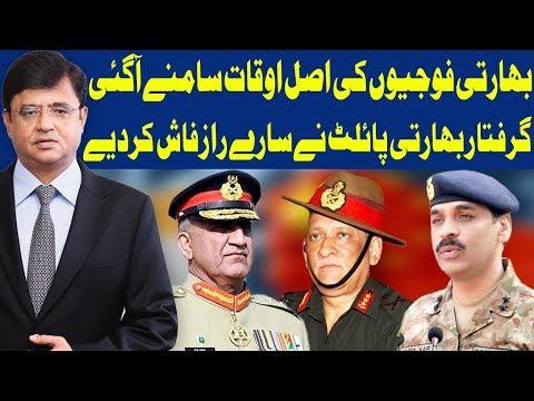 Dunya Kamran Khan Kay Sath   27 February 2019   Dunya News