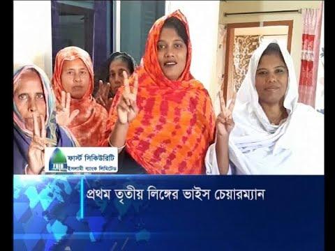 প্রথম তৃতীয় লিঙ্গের উপজেলা ভাইস চেয়ারম্যান পিংকী | ETV News
