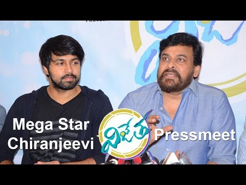 chiranjeevi-pressmeet-about-vijetha-movie