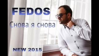FEDOS - Снова я снова New 2015