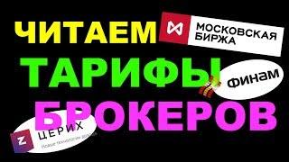 Скрывают ли брокеры тарифы? Читаем тарифы брокеров Московской биржи