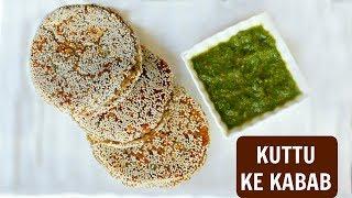Kuttu Ke Kebab | Vrat Special  CookWithNisha