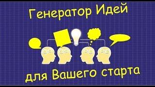 Генератор идей Генерация идей для старта бизнеса