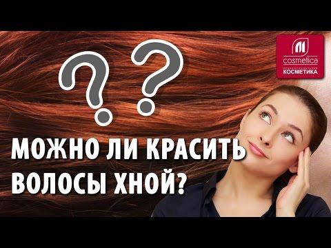 Окрашивание волос хной. Что такое  хна? Секреты про хну. Можно ли красить волосы хной ?