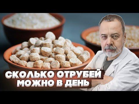 Диетолог Ковальков про отруби