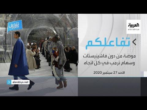 العرب اليوم - شاهد: موضة من دون عارضات الأزياء في أسبوع باريس