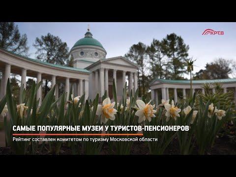Подмосковный Версаль возглавляет рейтинг, составленный комитетом по туризму Московской области