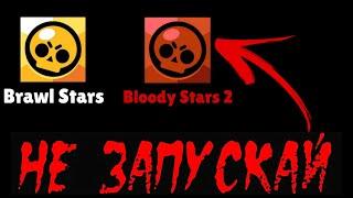 НИКОГДА НЕ СКАЧИВАЙ ЭТУ ВЕРСИЮ БРАВЛ СТАРС 2! (BRAWL STARS)