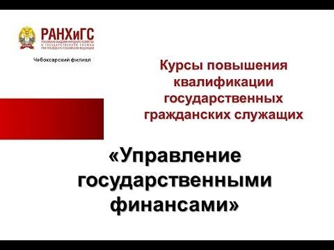 """Константинова Н.А. Лекция """"Государственный финансовый контроль"""""""