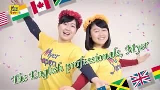 マイヤー英会話テレビコマーシャル2017年