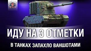 НУЖНО БОЛЬШЕ ВАНШОТОВ - ИДУ НА 3 ОТМЕТКИ НА FV4005