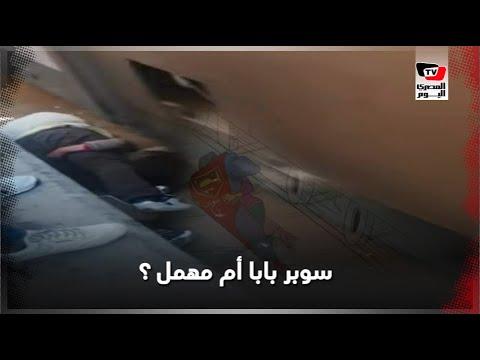 سوبر بابا أم مهمل يستحق العقاب ؟.. القصة الكاملة لأب قطار الإسماعيلية