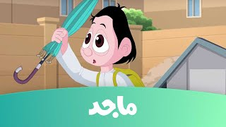 كرتون كسلان - ملابس كسلان ج2 - قناة ماجد Majid Kids TV