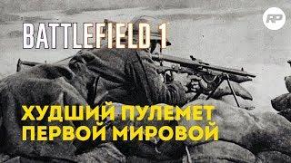 Пулемет Шоша - Battlefield 1