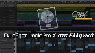 Logic Pro X Tips – New Project