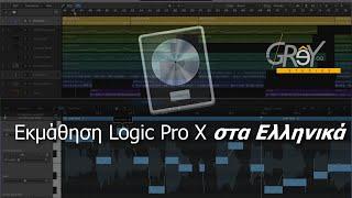 Logic Pro X Tips – New Project
