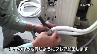 エアコンの取り付け方法をプロが徹底解説!(フレア加工・真空引き等)