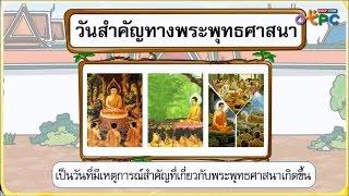 สื่อการเรียนการสอน วันสำคัญทางพระพุทธศาสนา ป.1 สังคมศึกษา