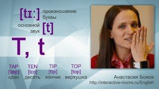 ✅ Английский алфавит (шаг 1) с Анастасией Божок - English alphabet