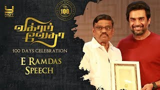 Vikram Vedha 100 Days Celebration | E Ramdoss Speech | R Madhavan | Vijay Sethupathi | Y Not Studios