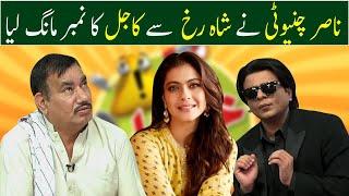 Nasir Chinioti nay Shahrukh say Kajol ka number mang lia   Khabardar with Aftab Iqbal   GWAI