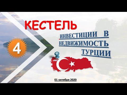 Инвестиции в недвижимость Турции. Виллы в районе Кестель с панорамными видами на море и горы [1]