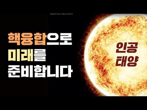 핵융합에너지로 미래를 준비합니다. 썸네일