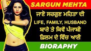 🔴 SARGUN MEHTA BIOGRAPHY IN PUNJABI   FAMILY   HUSBAND   STRUGGLE   LIFESTYLE   CHILDREN   MOVIES