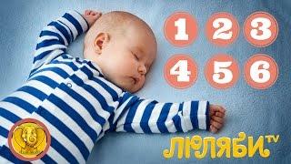 Колыбельная песня считалочка для детей. Цифры от 1 до 10 на английском и рус. для малышей перед сном
