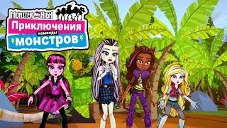 Приключения команды Monster High. Монстры на острове