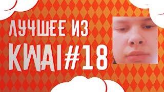Лучшее из Kwai #18 | Обзор на бабку