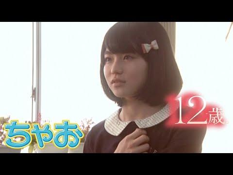 【ドラマ】『12歳。』~結衣編~ 前編 ★ちゃおで人気のまんががドラマに!★【公式】