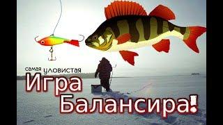 Что такое рыбалка на балансир