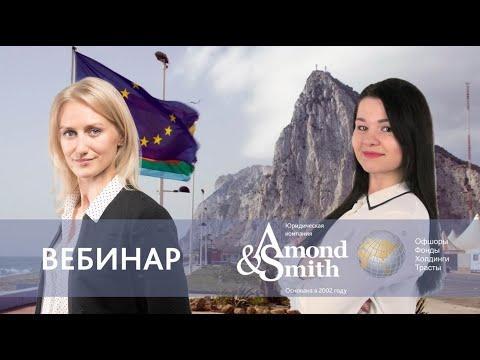 Вебинар на тему: «Гибралтар: уникальный оффшор в Европе, не утративший актуальности»